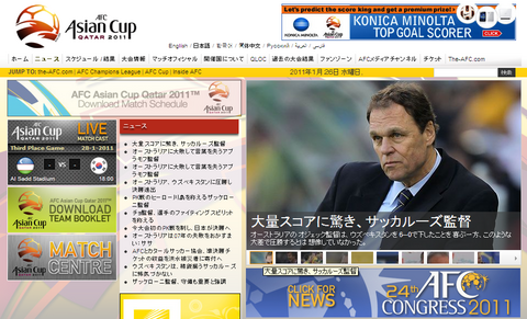 AFC_ASIAN_CUP2011_Australia.PNG